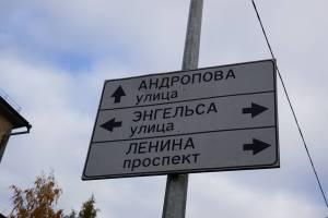 Petrozavodsk, street signs