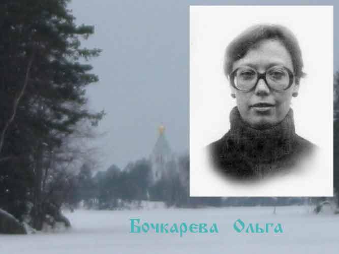 Bochkareva, Olga
