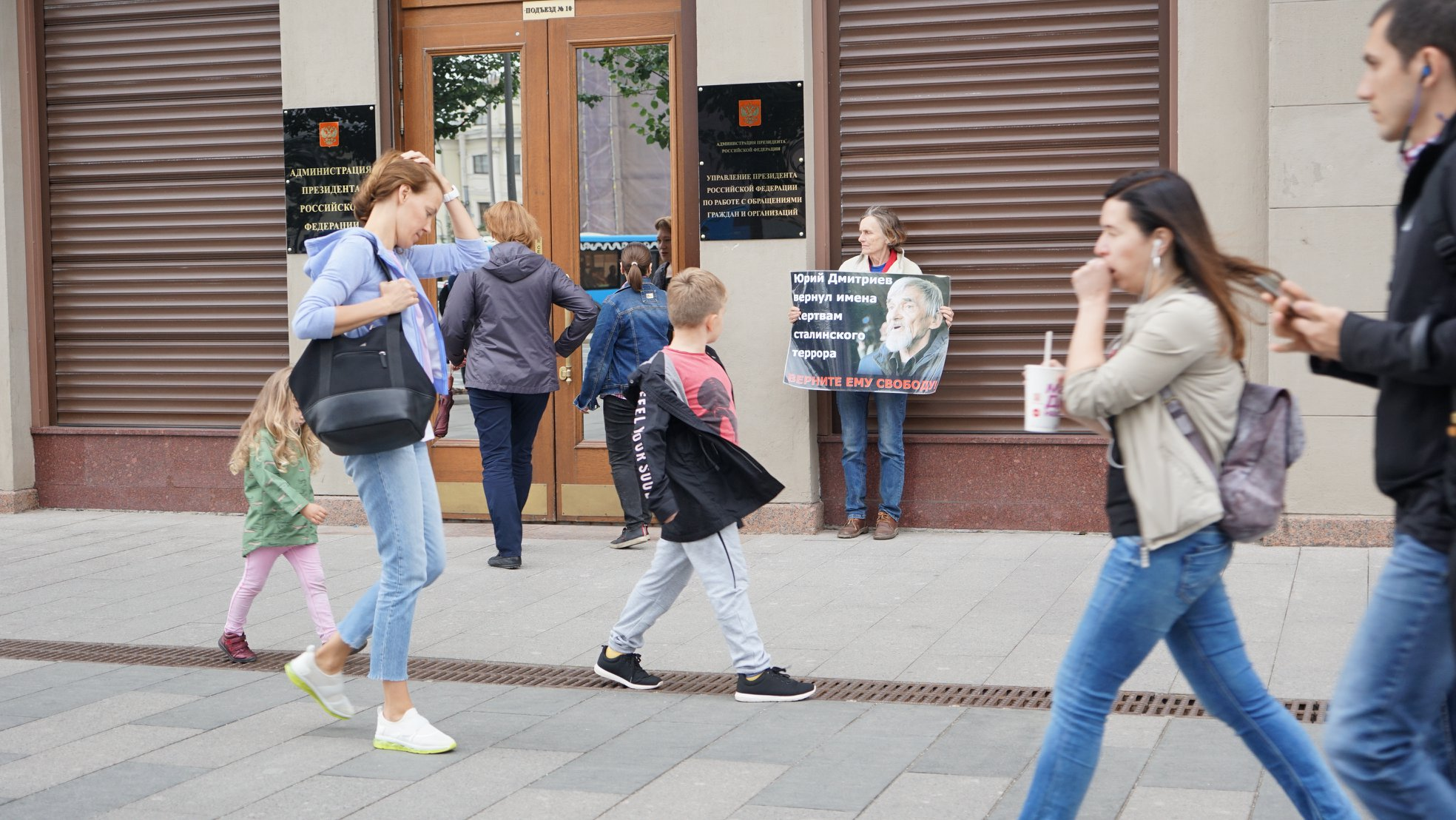 Moscow picket, 23 July
