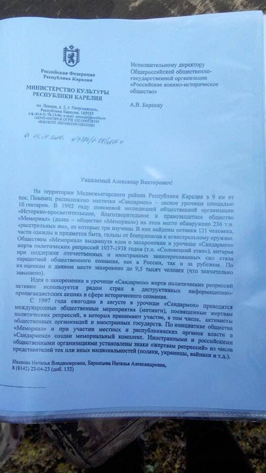 Letter from Solovyov to Barinov, July 2019